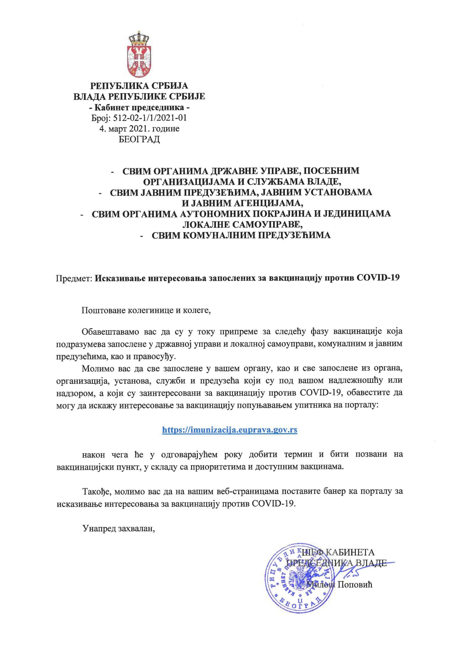 Исказивање интересовања за вакцинисање против COVID-2019